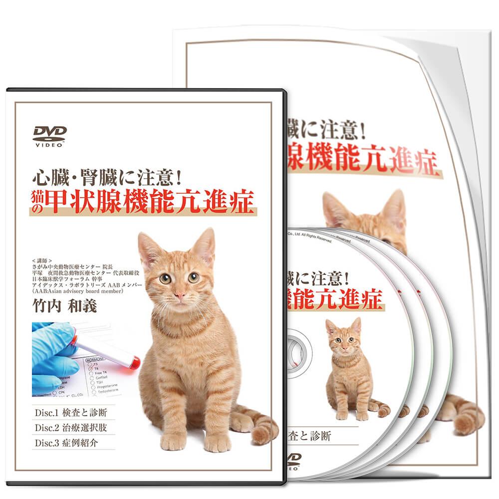 竹内PJ_心臓・腎臓に注意!猫の甲状腺機能亢進症-S2│医療情報研究所DVD