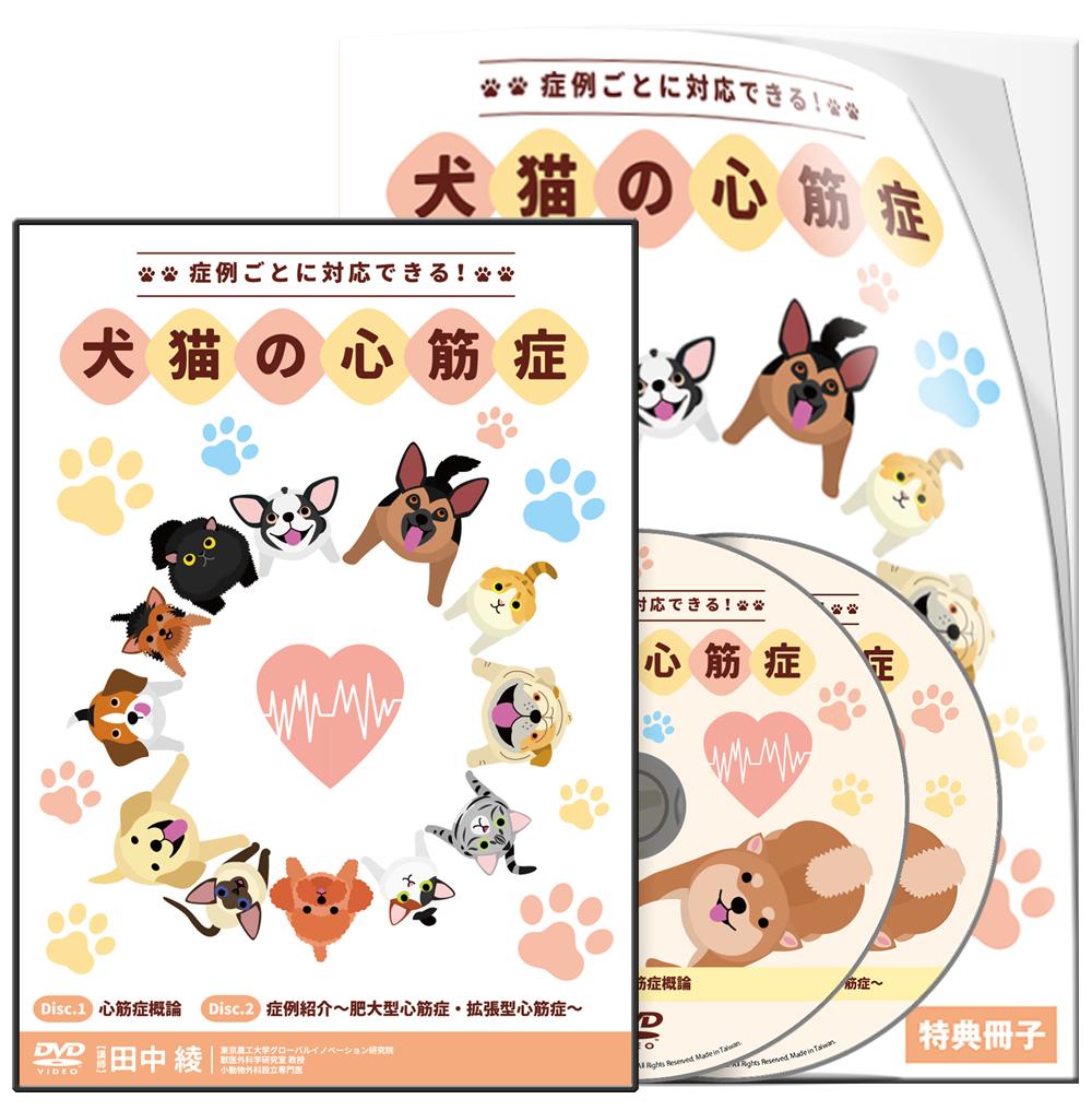田中PJ_症例ごとに対応できる!犬猫の心筋症-S2│医療情報研究所DVD