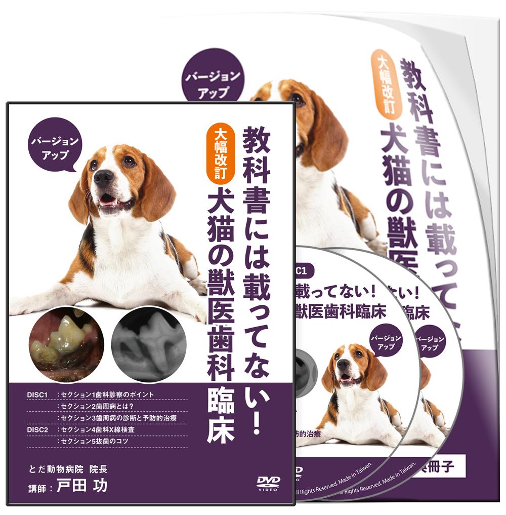 戸田PJ_大幅改訂 教科書には載ってない! 犬猫の獣医歯科臨床-S3(前作購入者用)│医療情報研究所DVD