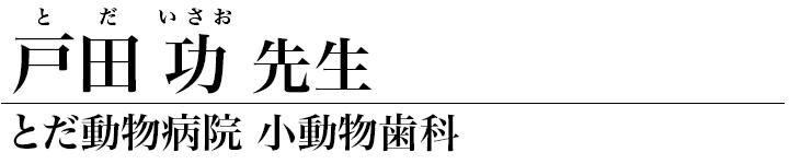 戸田功先生
