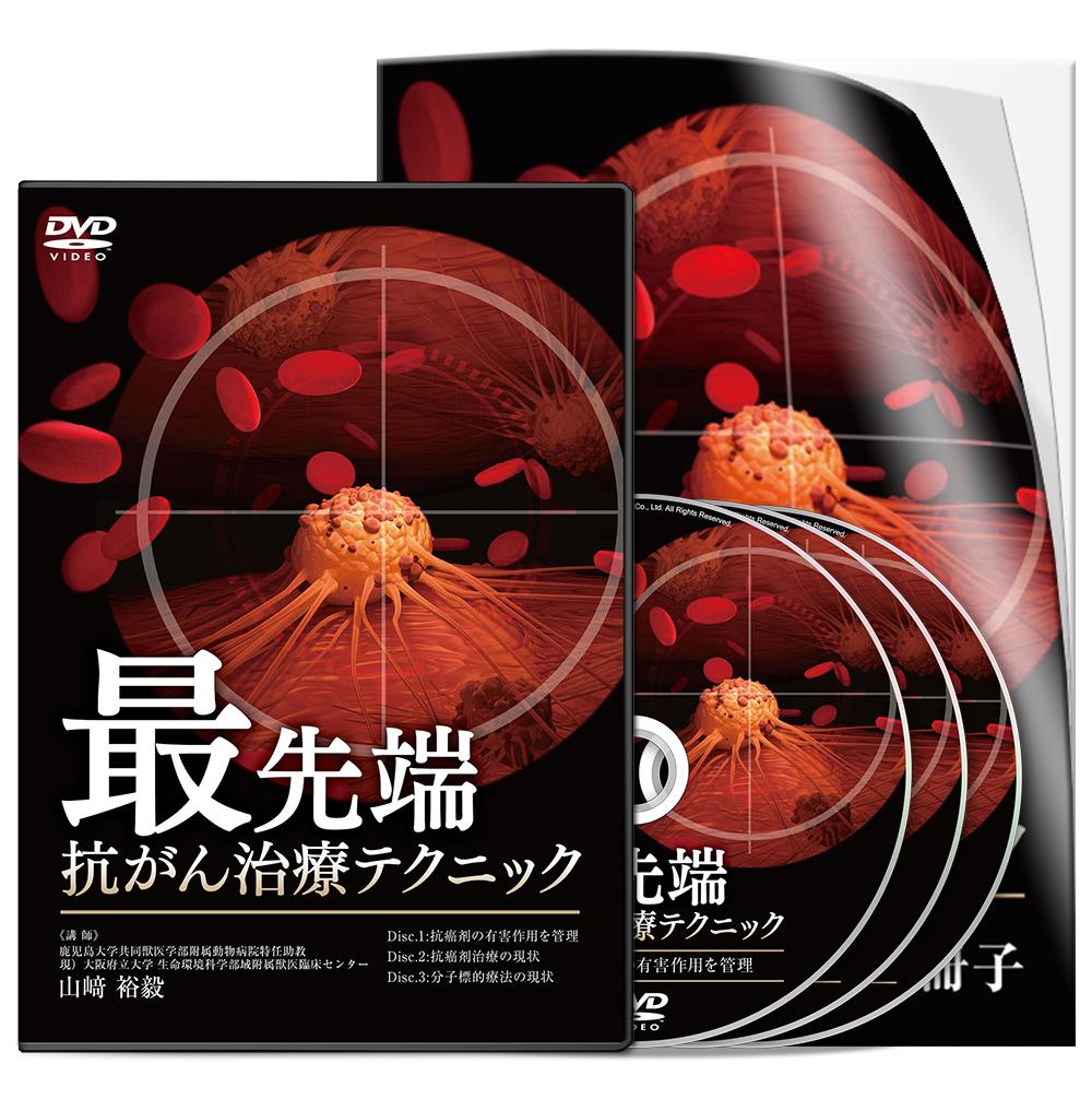 山崎PJ_最先端 抗がん治療テクニック-S1│医療情報研究所DVD