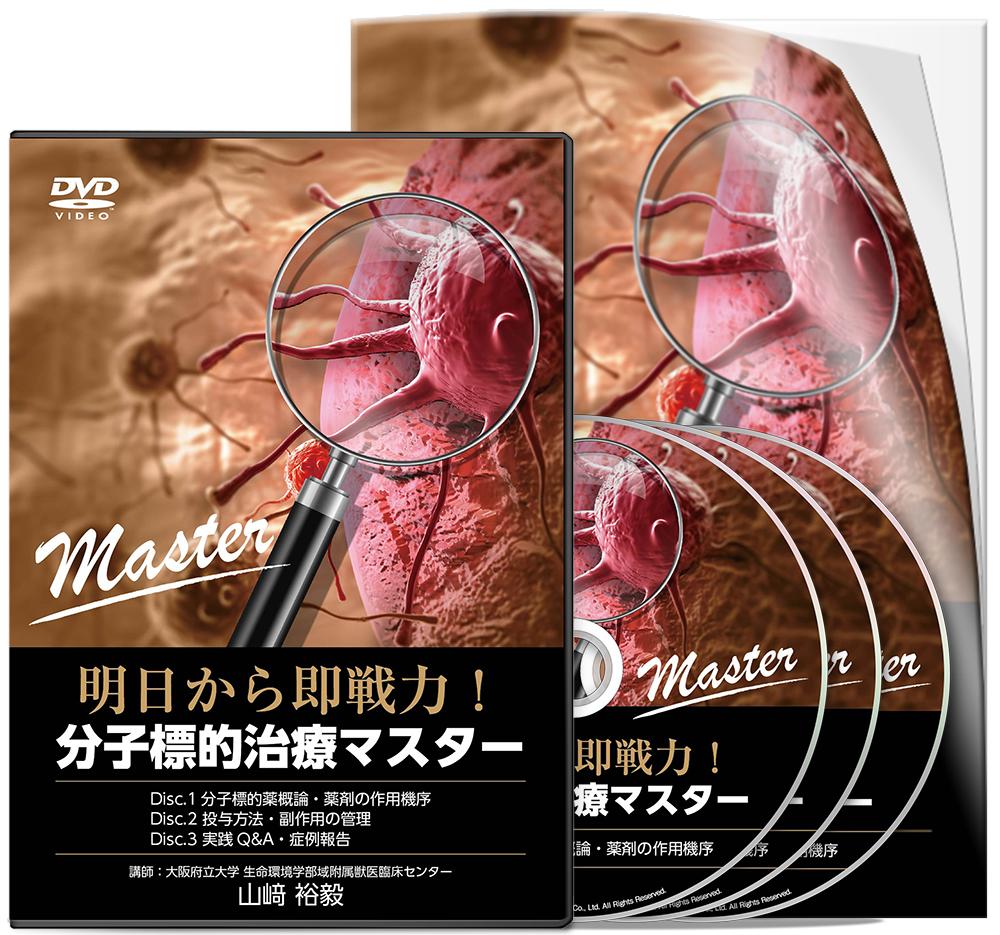 山﨑PJ_明日から即戦力!分子標的治療マスター(CP用)│医療情報研究所DVD