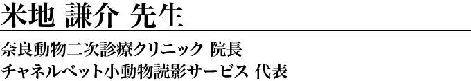 奈良動物二次診療クリニック院長、チャネルベット小動物読影サービス代表 米地謙介先生