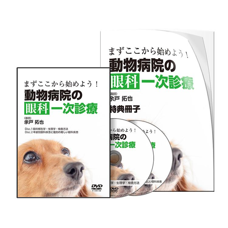 余戸PJ_まずここから始めよう!動物病院の眼科一次診療-S1│医療情報研究所DVD